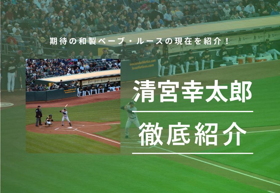 清宮幸太郎 期待の和製ベーブ・ルースの現在を紹介!