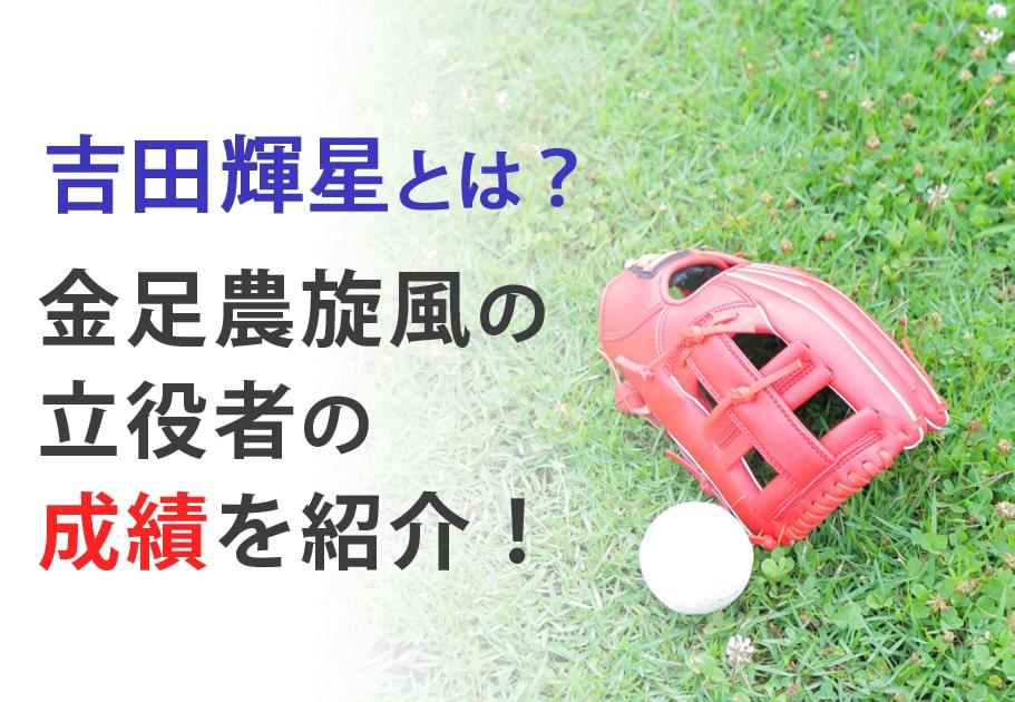 吉田輝星とは?金足農旋風の立役者の成績を紹介!
