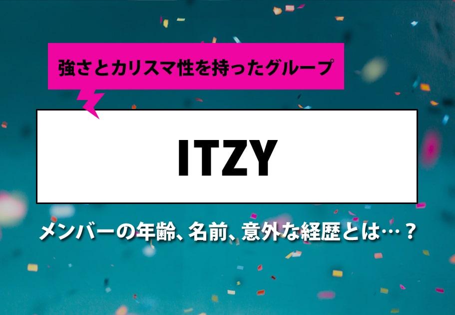 ITZY(イッジ) メンバーの年齢、名前、意外な経歴とは…?