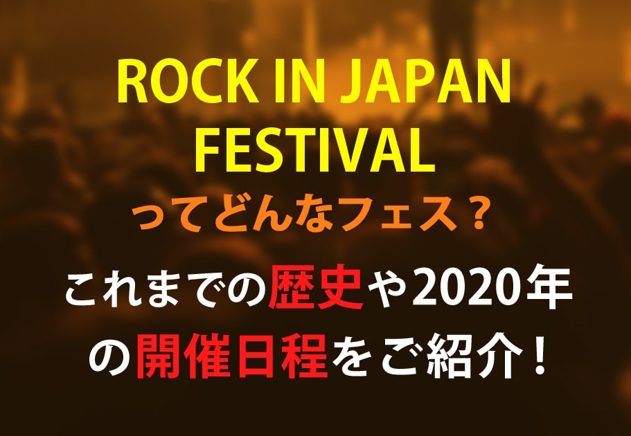 ROCK IN JAPAN FESTIVAL(ロッキン)の歴史や2021年の開催日程をご紹介!