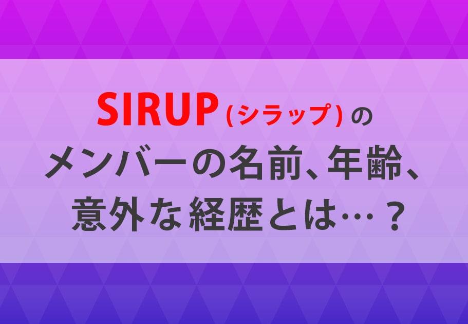 SIRUP (シラップ)の年齢、名前、意外な経歴とは…?