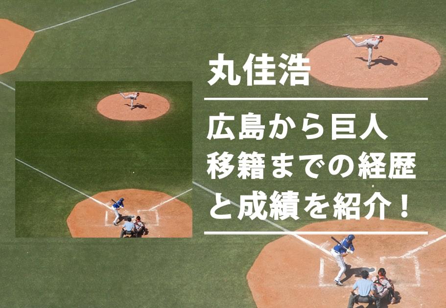 丸佳浩:広島から巨人移籍までの経歴と成績を紹介!