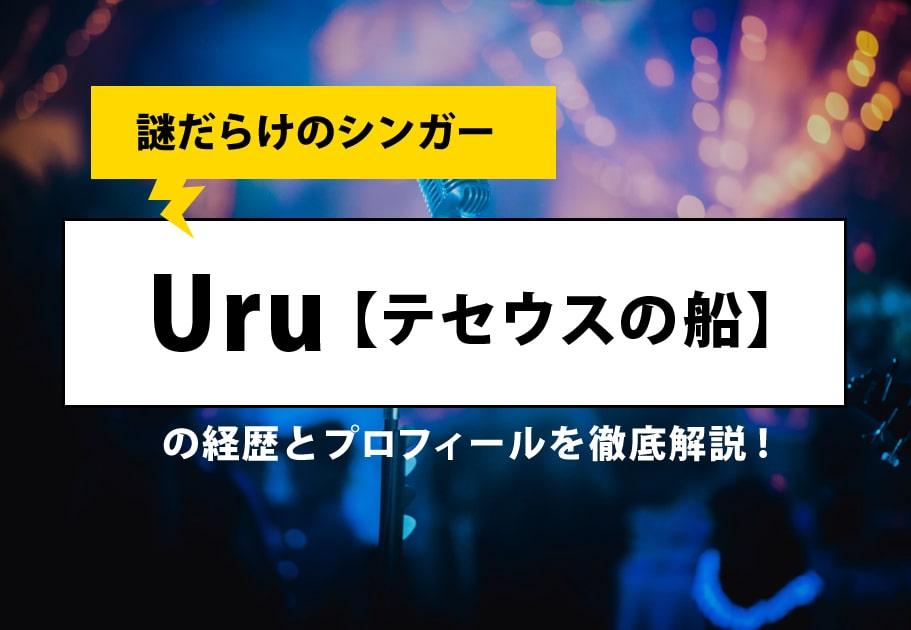 【謎だらけのシンガー】Uru(ウル)のプロフィールと経歴とは…?
