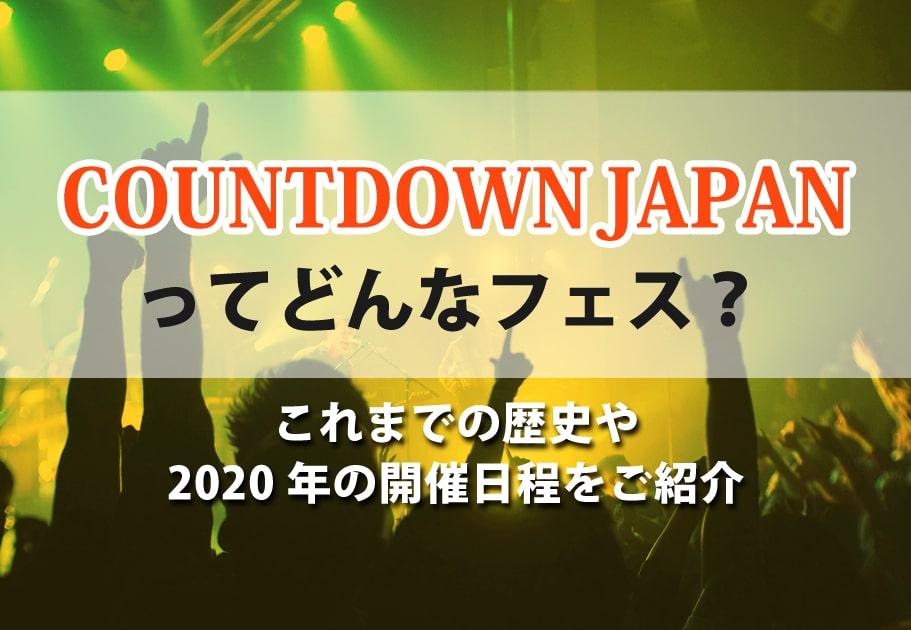 COUNTDOWN JAPANのこれまでの歴史や2021年の開催日程をご紹介