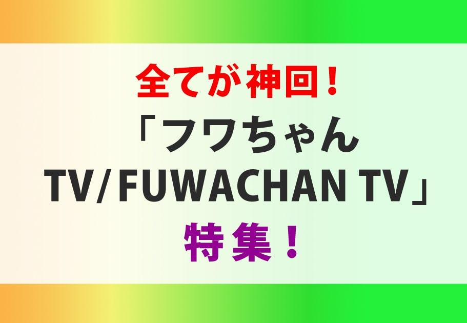 趣味 フワちゃん フワちゃんがテレビに出まくってる理由www「マジで謎や」「こいつ元芸人やろ?」「こいつのギャラうまい棒10本とかそう」