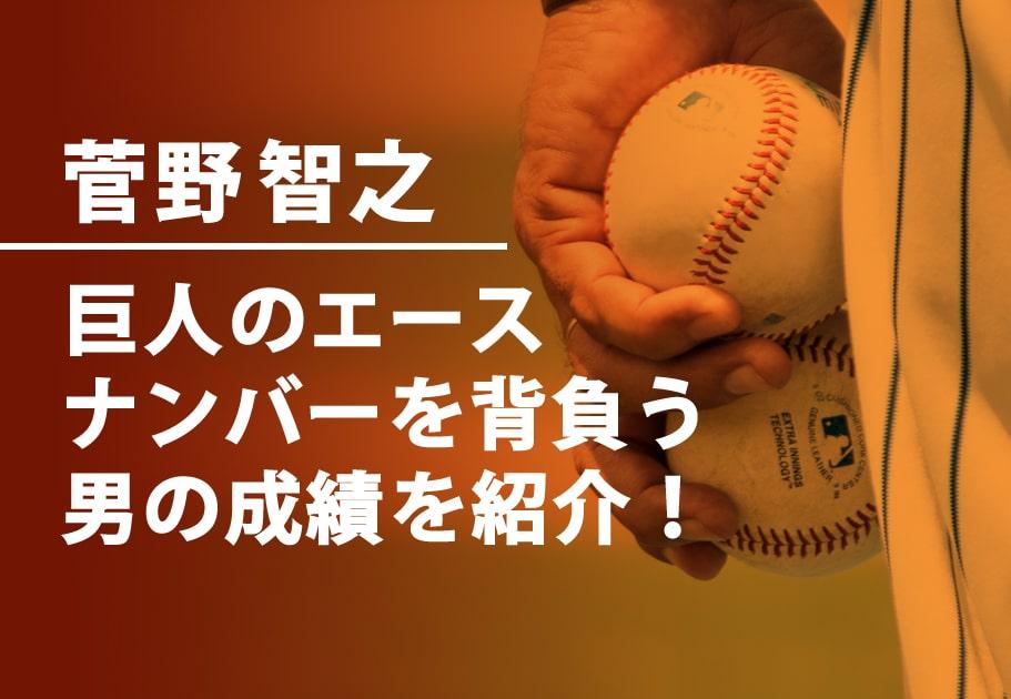 菅野智之:巨人のエースナンバーを背負う男の成績を紹介!