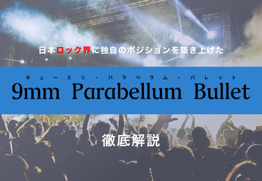 9mm Parabellum Bullet(キューミリ)メンバーの年齢、名前、意外な経歴とは…?