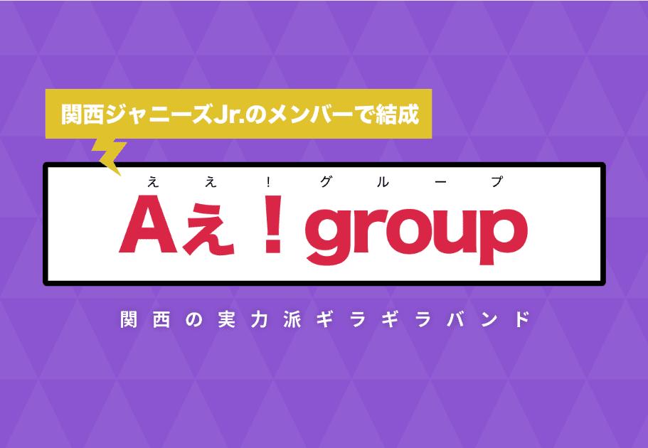 Aぇ!group(ええ!グループ)メンバーの年齢、名前、意外な経歴とは…?