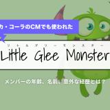 Little Glee Monsterメンバーの年齢、名前、意外な経歴とは…?