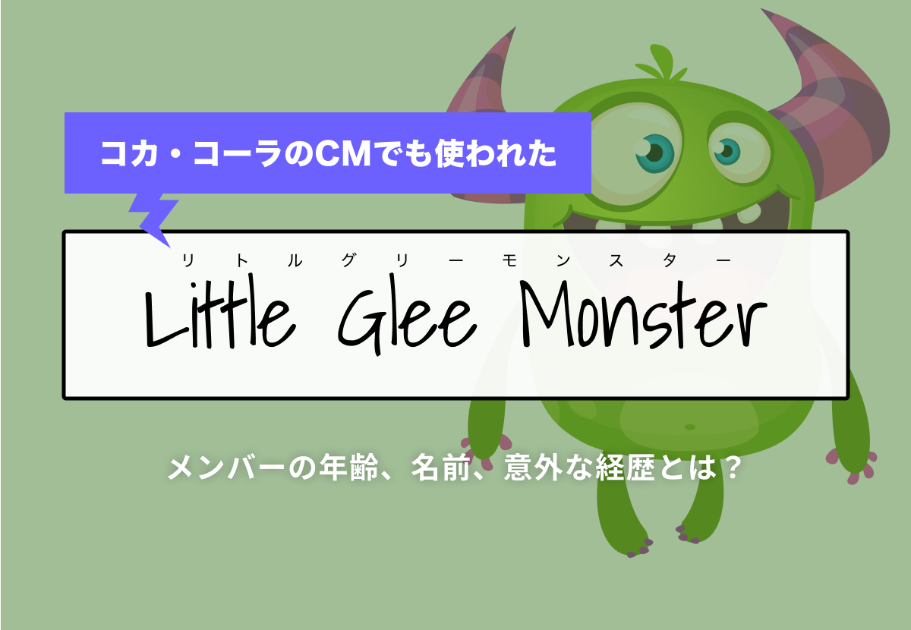 グリー 年齢 リトル モンスター LittleGleeMonster(リトルグリーモンスター)の
