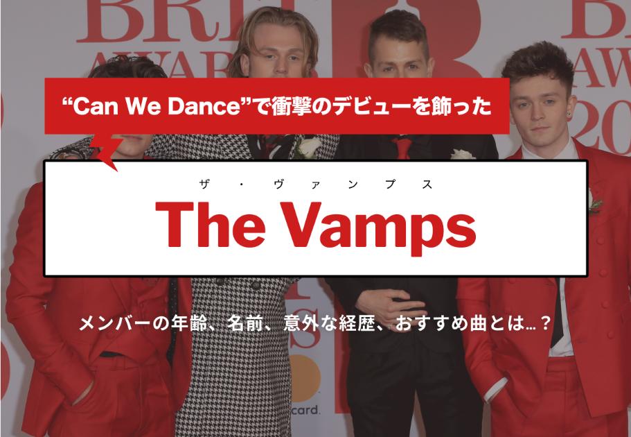 The Vamps(ザ・ヴァンプス)メンバーの年齢、名前、意外な経歴、おすすめ曲とは…?