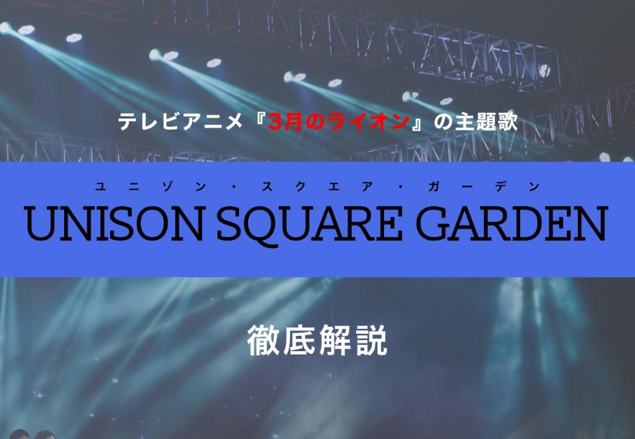 UNISON SQUARE GARDEN(ユニゾン)のメンバーの年齢、名前、意外な経歴とは…?