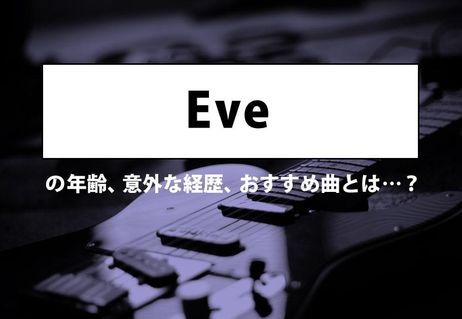 「Eve」の年齢、意外な経歴、おすすめ曲とは…?
