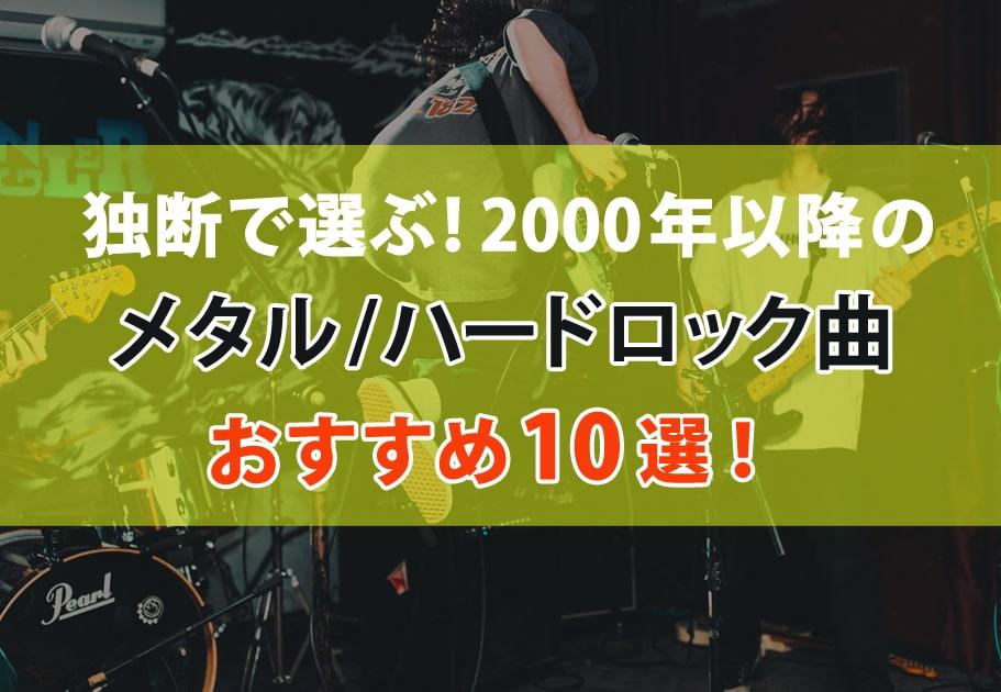 独断で選ぶ2000年以降のメタル / ハードロック曲おすすめ10選!