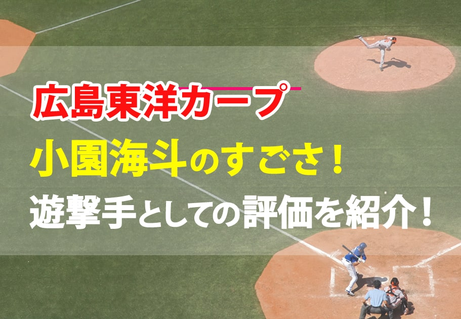 広島東洋カープ:小園海斗のすごさ!遊撃手としての評価を紹介!