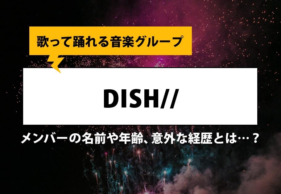 『DISH//』(ディッシュ)メンバーの名前や年齢、意外な経歴とは…?