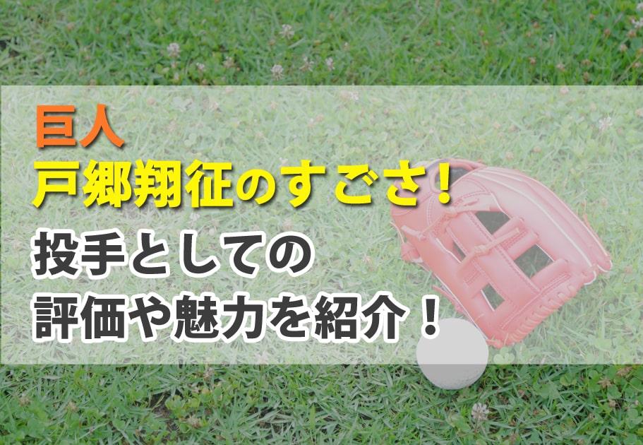 巨人:戸郷翔征のすごさ!投手としての評価や魅力を紹介!