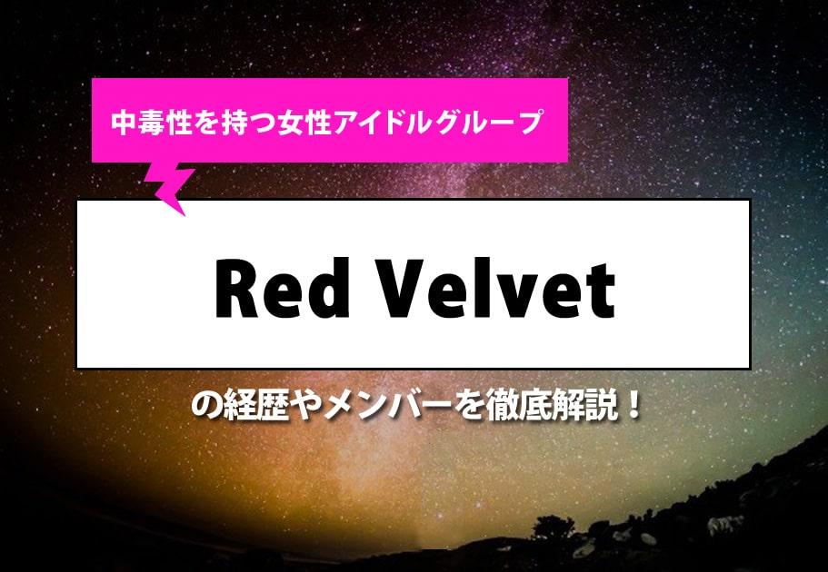 Red Velvet(レッドベルベット)メンバーの年齢や名前、意外な経歴とは…?
