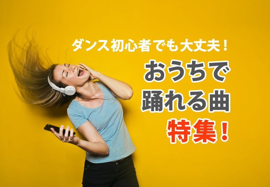 【#StayHome】ダンス初心者でも大丈夫!おうちで踊れる曲特集!
