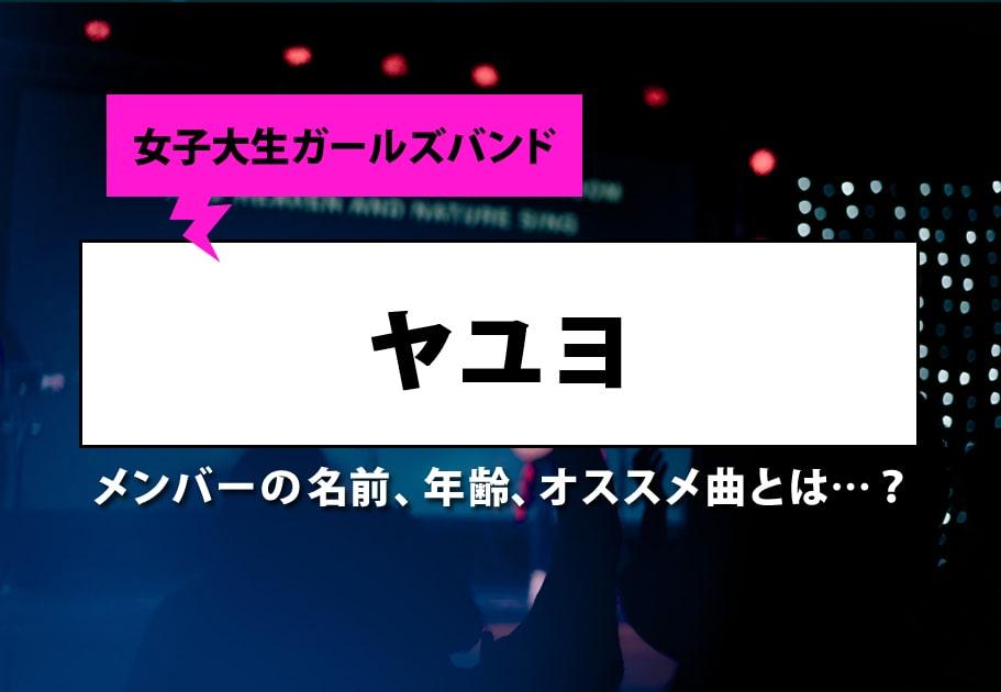 女子大生ガールズバンド ヤユヨ メンバーの名前、年齢、オススメ曲とは…?