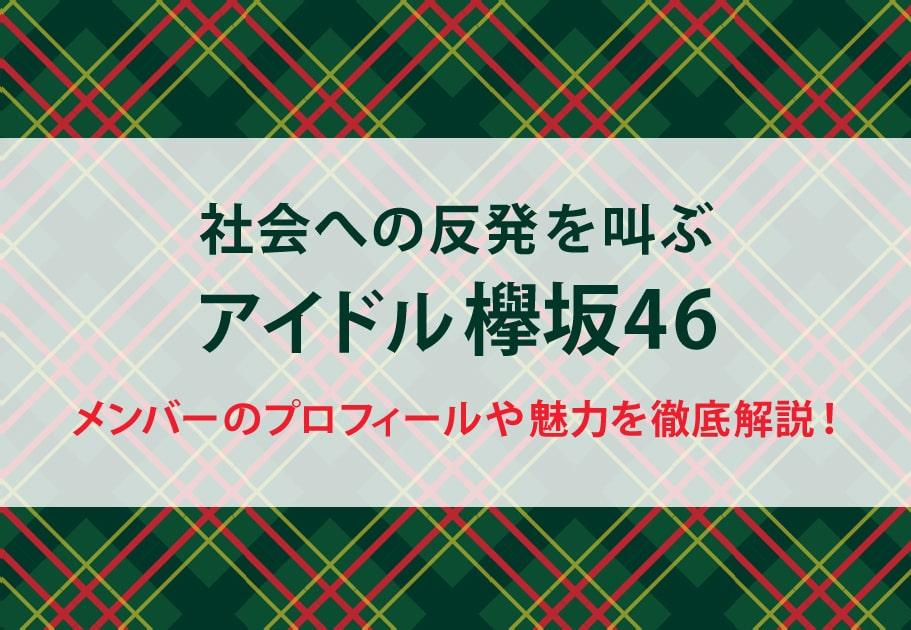 日向坂46 メンバーの年齢、名前、意外な経歴とは…?