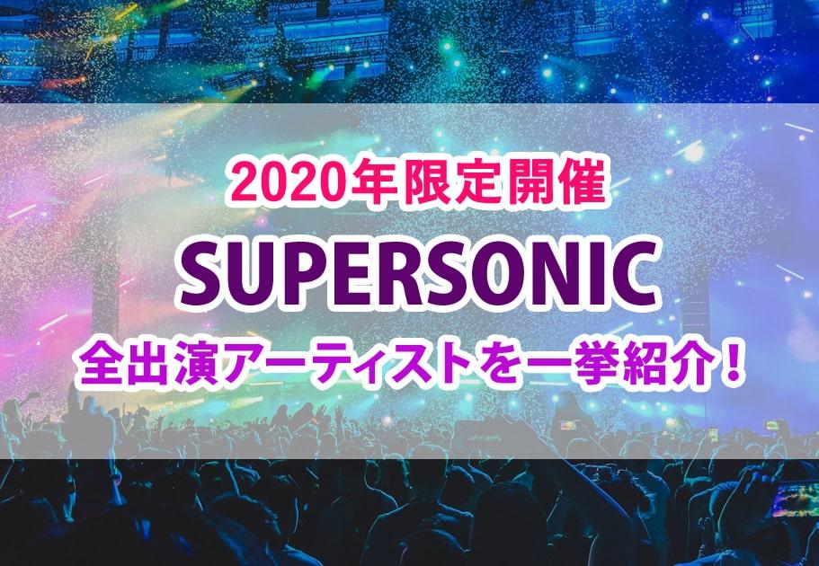 【2021年開催決定】 SUPERSONIC(スパソニ)全出演アーティストを徹底紹介!