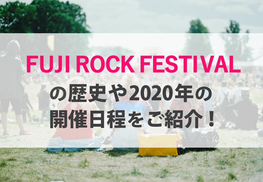 FUJI ROCK FESTIVALの歴史や2021年の開催日程をご紹介!