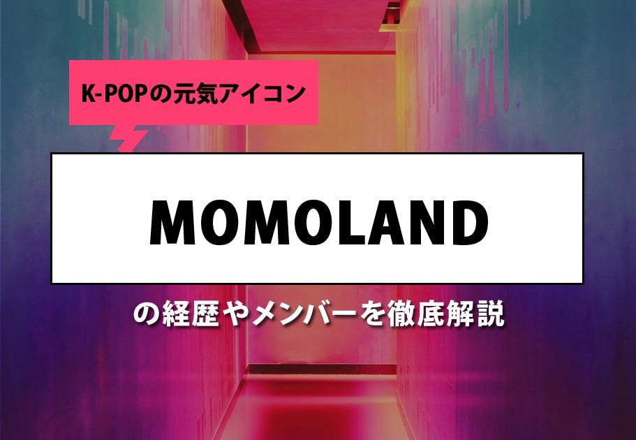 MOMOLAND(モモランド)メンバーの年齢や名前、意外な経歴とは…?