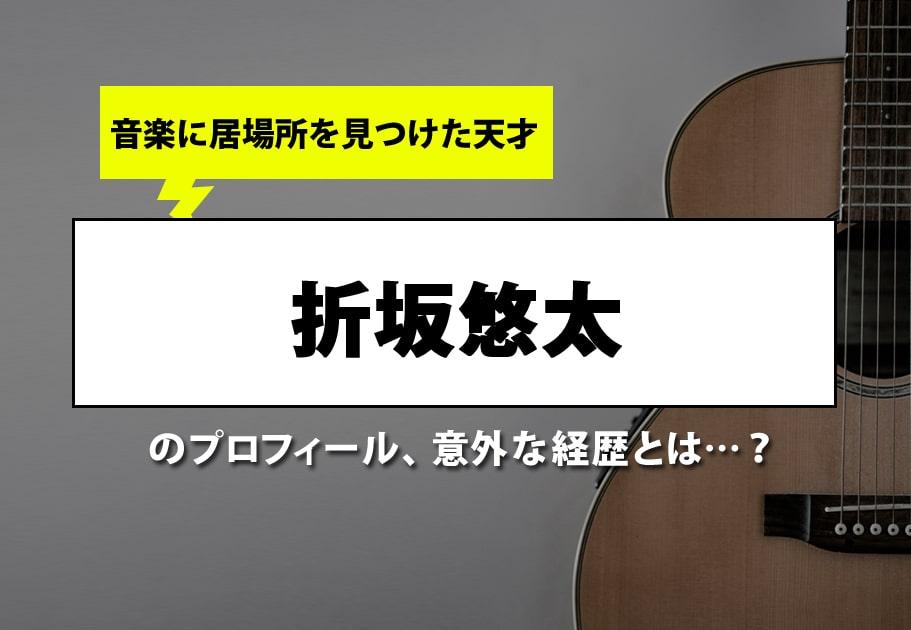 音楽に居場所を見つけた天才「 折坂悠太」のプロフィール、意外な経歴とは…?