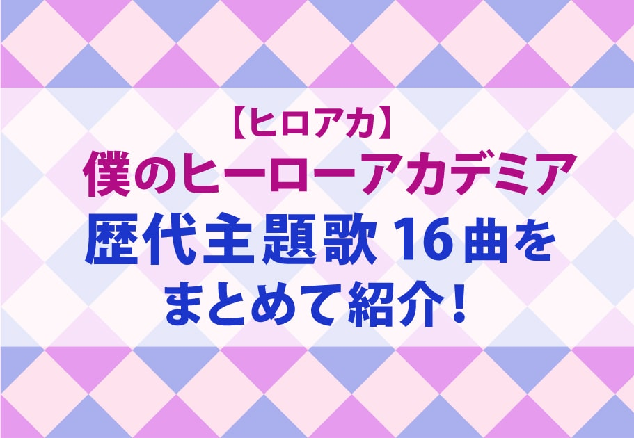 【ヒロアカ】僕のヒーローアカデミア  歴代主題歌18曲をまとめて紹介!