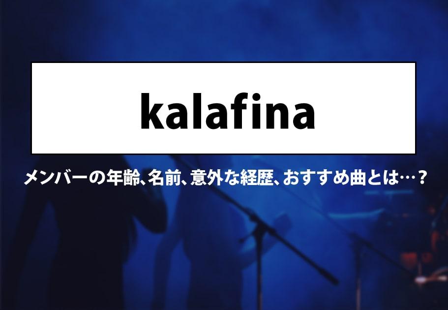 「kalafina」メンバーの年齢、名前、意外な経歴、おすすめ曲とは…?