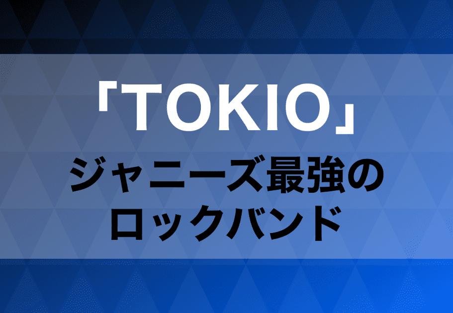 ジャニーズの国民的バンド「TOKIO」 メンバーの年齢、名前、意外な経歴とは…?