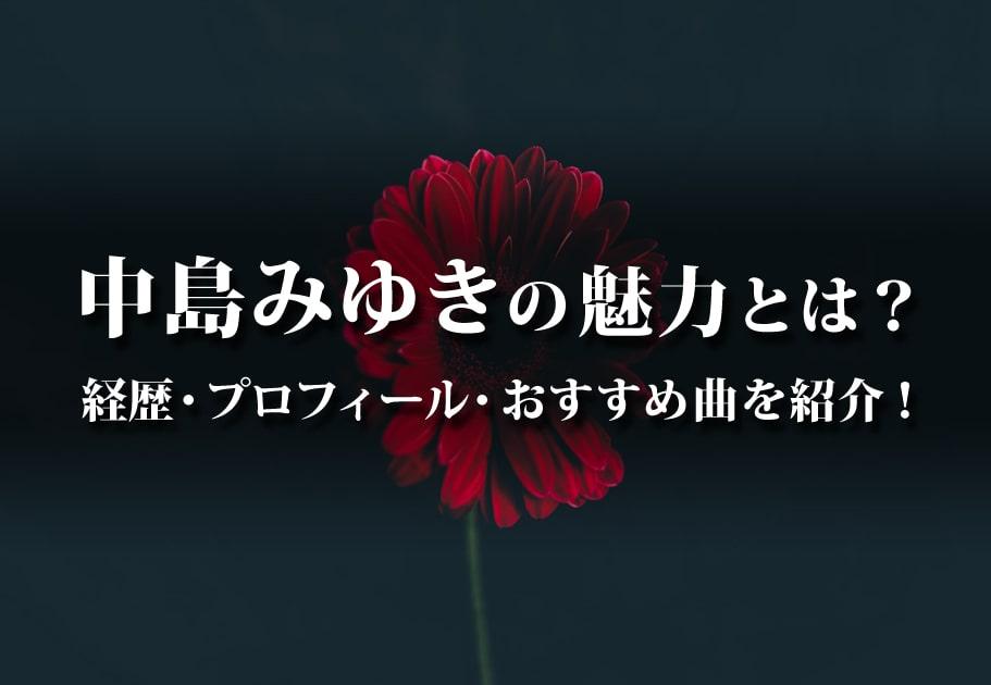 中島みゆきの魅力とは?経歴・プロフィール・おすすめ曲を紹介!