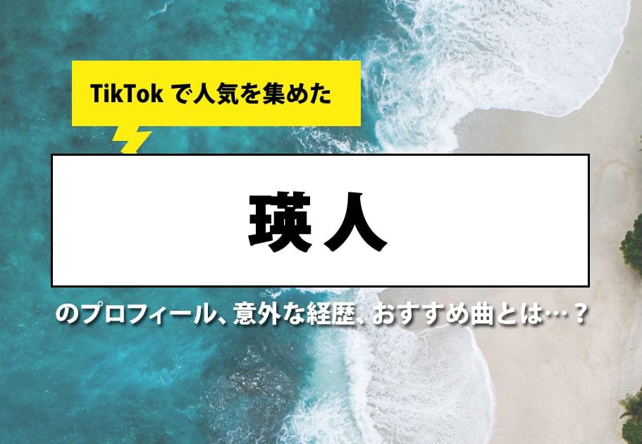謎多き「yama」のプロフィール、意外な経歴、おすすめ曲とは…?【THE FIRST TAKE出演】