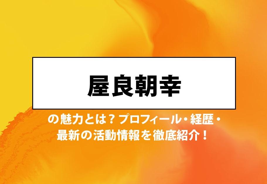 屋良朝幸の魅力とは?プロフィール・経歴・最新の活動情報を徹底紹介!