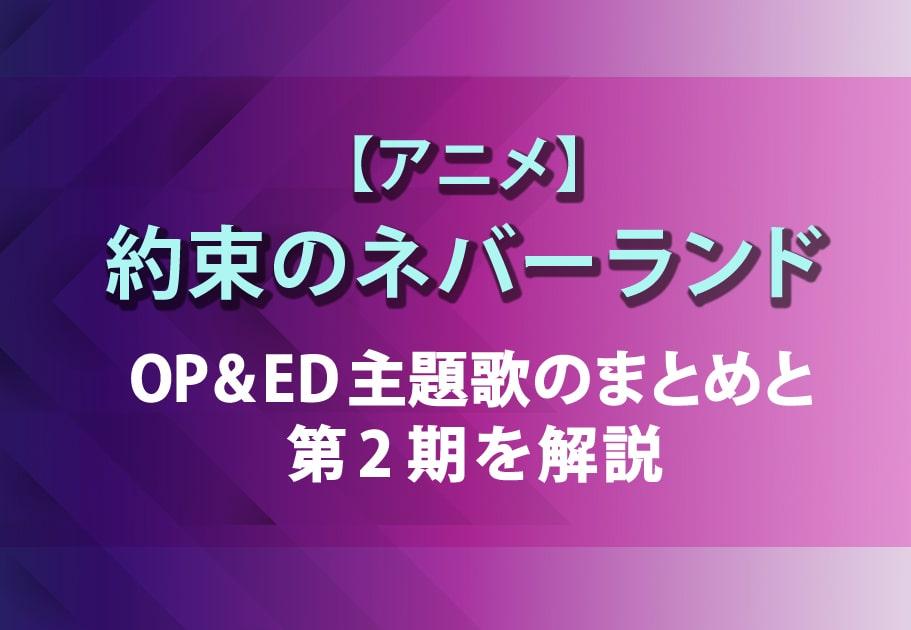 【アニメ】約束のネバーランドOP&ED主題歌のまとめと第2期を解説
