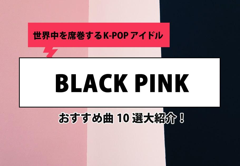 【BLACKPINK】 ブラックピンク・おすすめ曲10選を紹介!