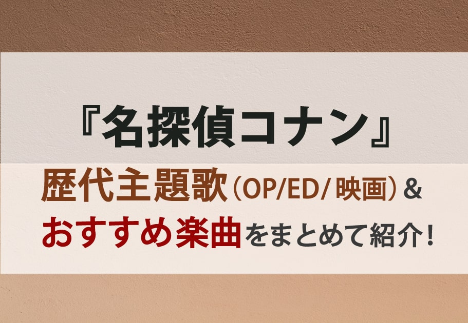 『名探偵コナン』歴代主題歌(OP/ED/映画)&おすすめ楽曲をまとめて紹介!