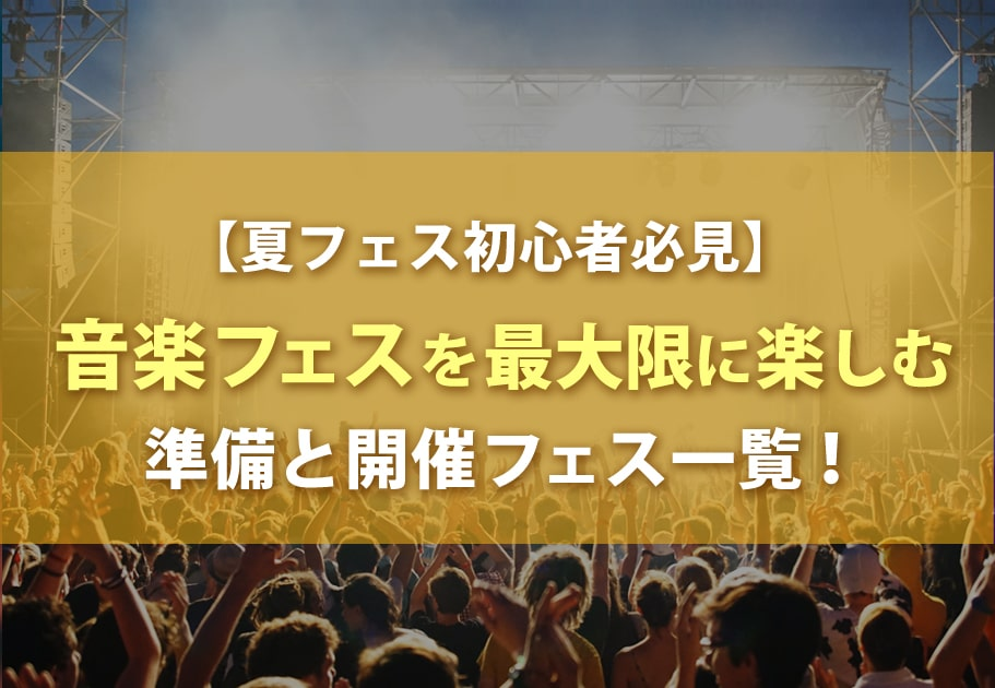 【夏フェス初心者必見】音楽フェスを最大限に楽しむ準備と開催フェス一覧!