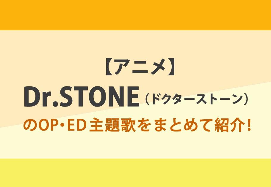 【アニメ】Dr.STONE(ドクターストーン)のOP・ED主題歌をまとめて紹介!