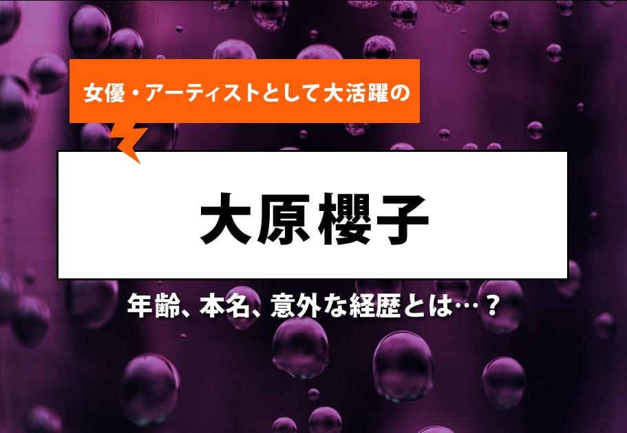 """女優・アーティストとして大活躍の""""大原櫻子"""" 年齢、本名、意外な経歴とは…?"""