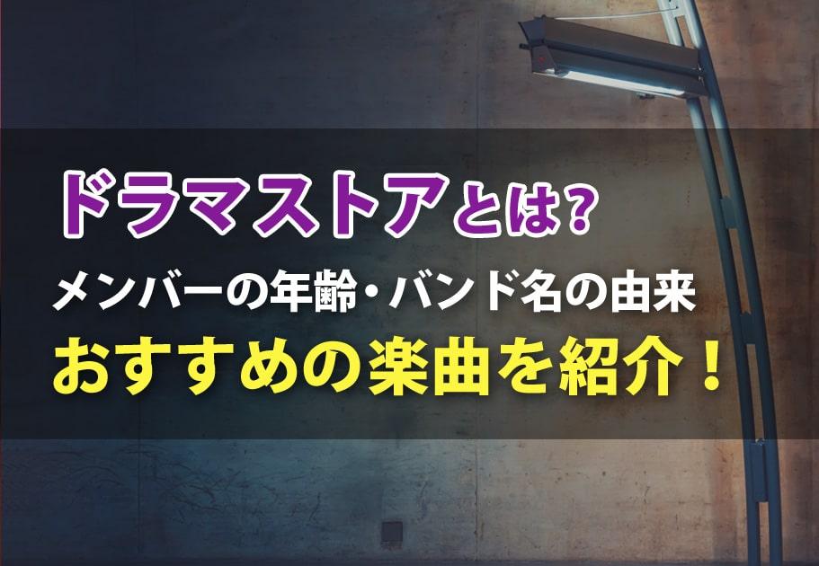 ドラマストアとは?メンバーの年齢・バンド名の由来・おすすめの楽曲を紹介!