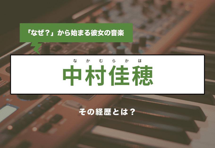 中村佳穂(なかむらかほ)「なぜ?」から始まる彼女の音楽。その経歴とは?