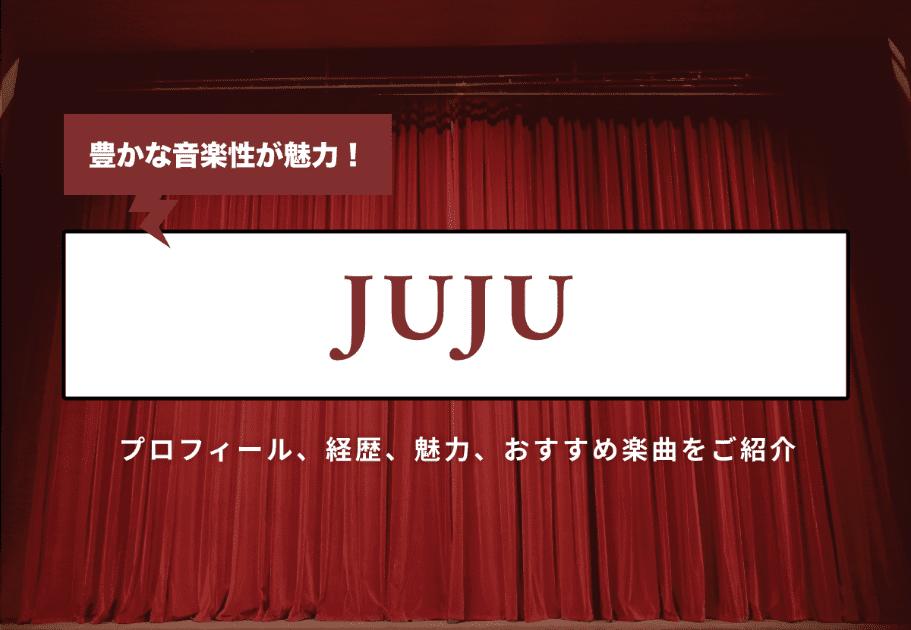 豊かな音楽性が魅力!「JUJU」のプロフィール、経歴、魅力、おすすめ楽曲をご紹介