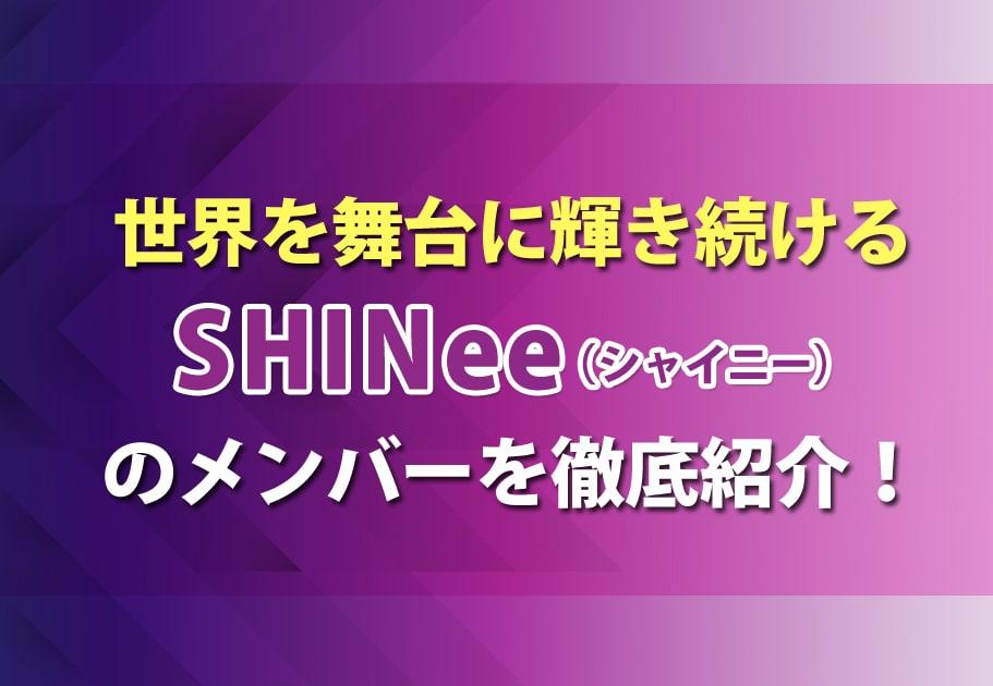 SHINee(シャイニー)メンバーの年齢や名前、意外な経歴とは…?