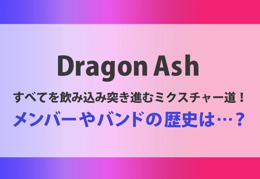 Dragon Ash すべてを飲み込み突き進むミクスチャー道! メンバーやバンドの歴史は…?