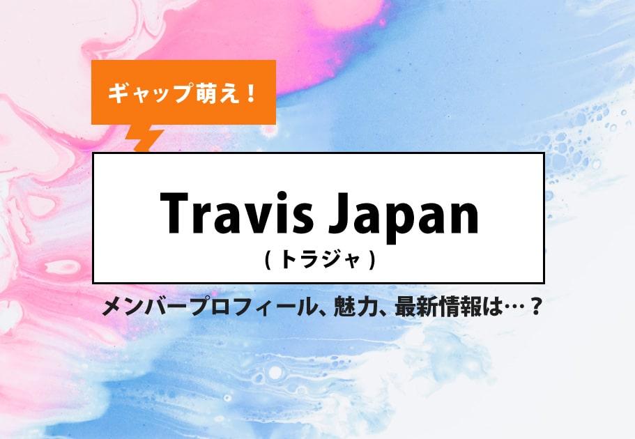 ギャップ萌え! Travis Japan(トラジャ)メンバープロフィール、魅力、最新情報は…?