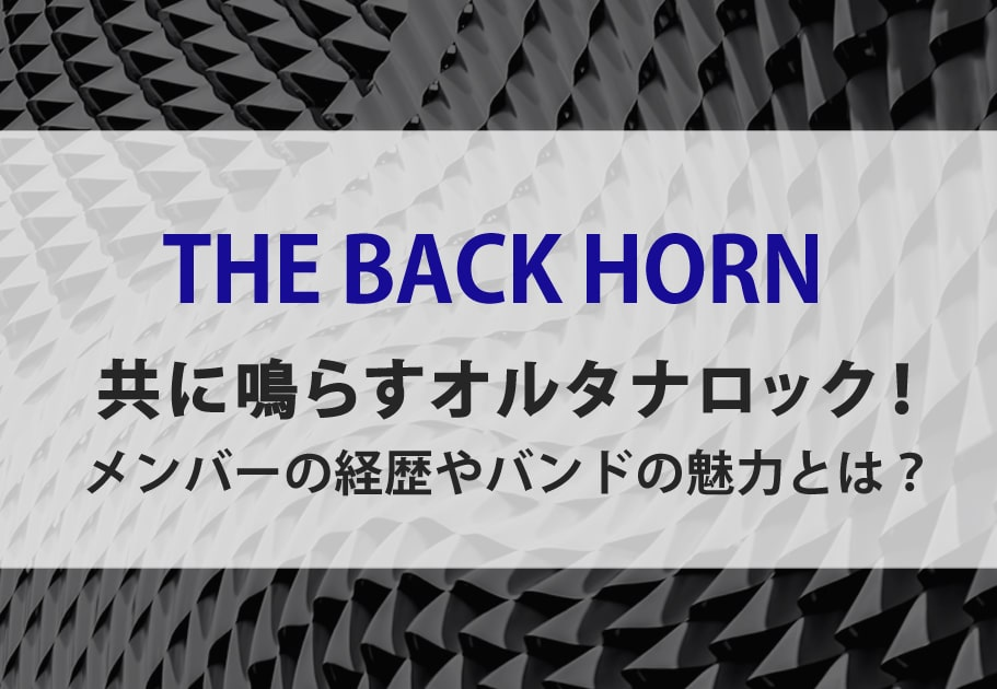 THE BACK HORN 共に鳴らすオルタナロック!メンバーの経歴やバンドの魅力とは?