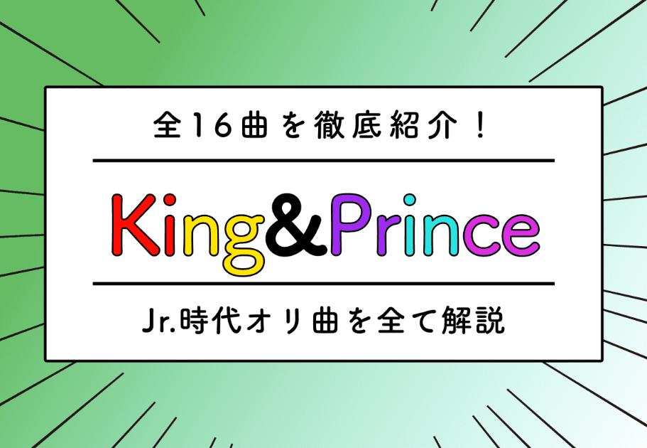 King&Prince(キンプリ)のJr.時代オリ曲を全て解説!全16曲を徹底紹介!