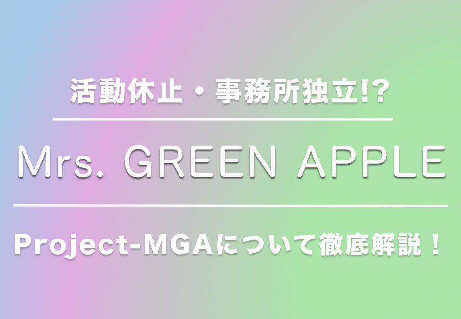 【活動休止】Mrs. GREEN APPLE フェーズ1完結&新体制プロジェクト立ち上げを宣言